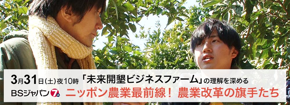 ニッポン農業最前線!農業改革の旗手たち - 日経ビジネス電子版 Special