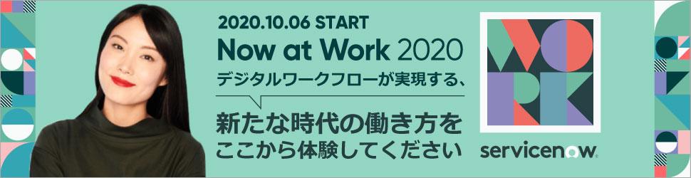 2020.10.06 START/Now at Work 2020 デジタルワークフローが実現する、新たな時代の働き方をここから体験してください