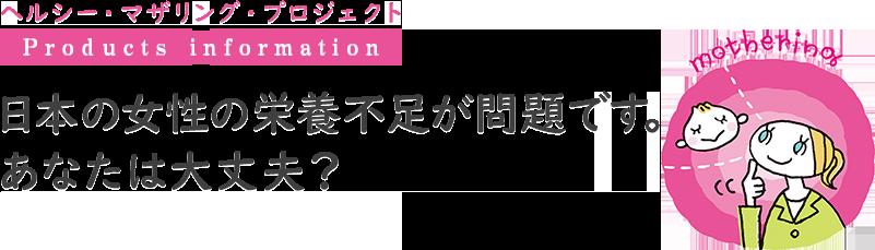 日本の女性の栄養不足が問題です。あなたは大丈夫? - ヘルシー ...