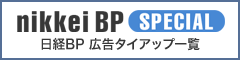 nikkei BP SPECIAL