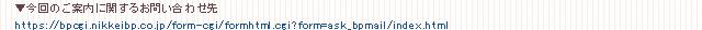 ▼今回のご案内に関するお問い合わせ先 https://bpcgi.nikkeibp.co.jp/form-cgi/formhtml.cgi?form=ask_bpmail/index.html